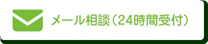 メール相談(24時間受付)