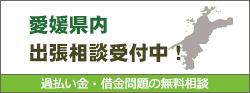 愛媛県内 出張相談受付中-過払い金・借金問題の無料相談