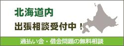 北海道内 出張相談受付中-過払い金・借金問題の無料相談