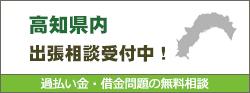 高知県内 出張相談受付中-過払い金・借金問題の無料相談