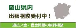 岡山県内 出張相談受付中-過払い金・借金問題の無料相談