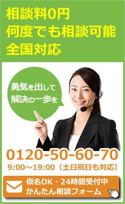 過払い金・債務整理の相談料0円、何度でも相談可能